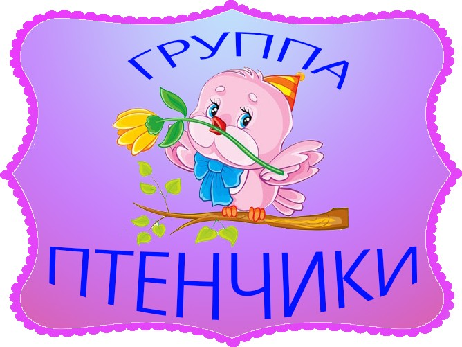 gr_ptenchiki